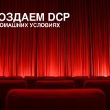 Создаем DCP в домашних условиях